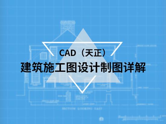 快速学会CAD(天正建筑)
