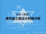 CAD(天正)建筑施工图设计制图详解