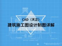 CAD(天正)sbf123胜博发娱乐施工图设计制图详解