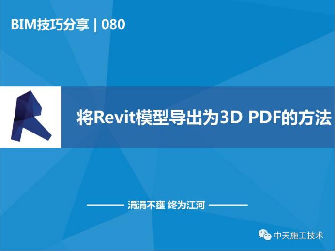 将Revit模型导出为3DPDF的方法