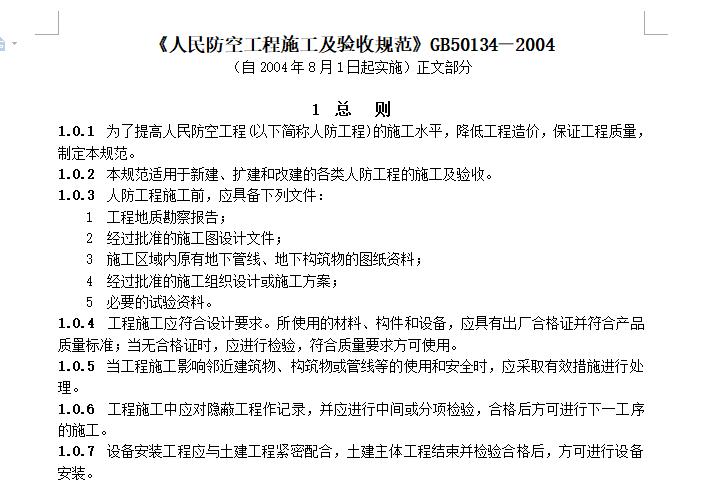 《人民防空工程施工及验收规范》GB50134-2004