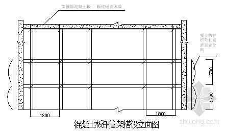 西安某公寓结构拆除施工方案