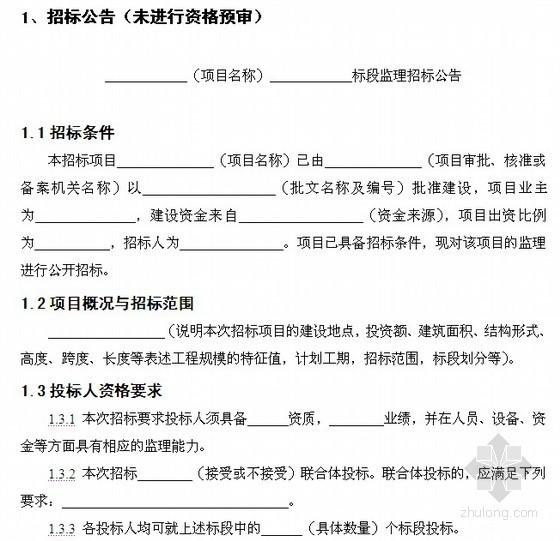 [济南]建设工程监理招标文件示范文本(56页)