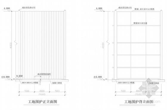 [广州]建设工程公司施工现场视觉识别文明施工综合管理标准化-轻型钢架铝扣板高围墙方案