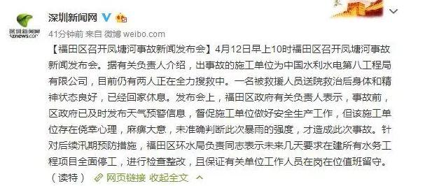 深圳突发暴雨,已造成11人死亡!_3