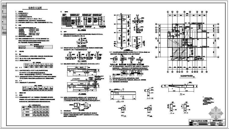 [学士]砌体结构课程设计