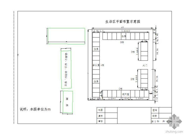 某拌合站及临时设施建设施工平面图及详图