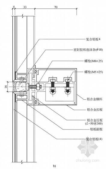 幕墙铝板竖剖节点详图1