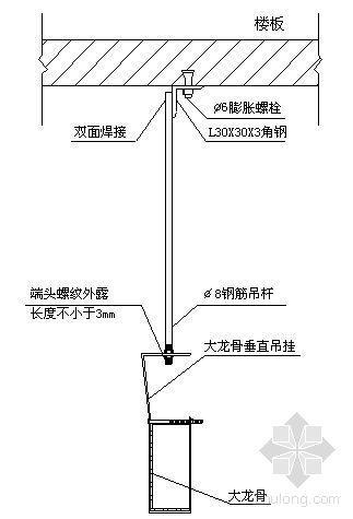 北京某综合楼吊顶施工方案