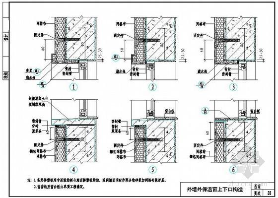 挤塑聚苯板外墙外保温窗上下口构造图