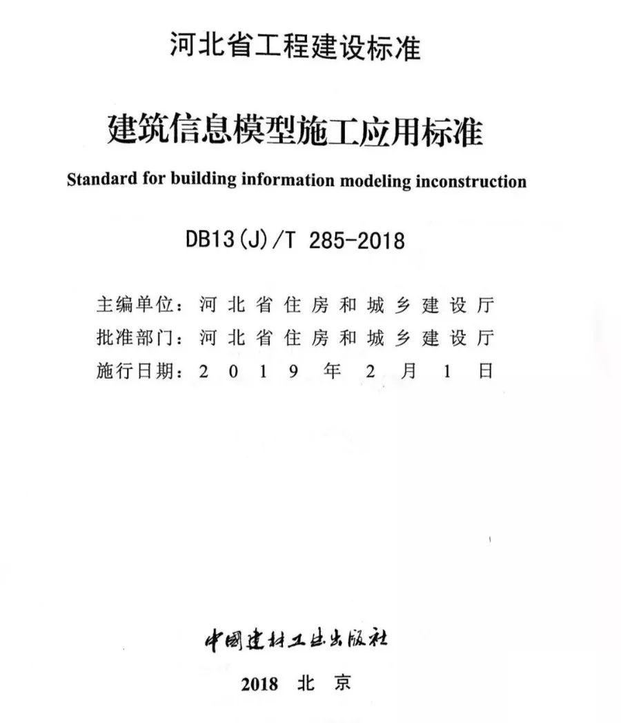 《河北省建筑信息模型施工应用标准》正式出版发行_4