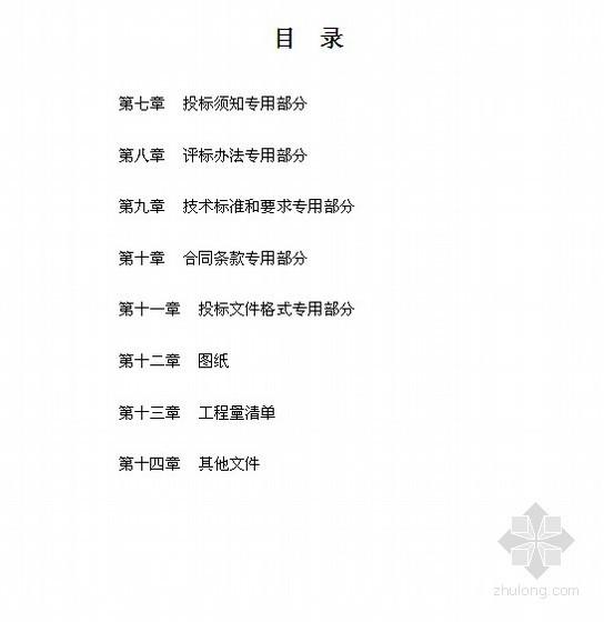 北京某街道老旧小区改造工程招标文件(专用部分)(2010-12)