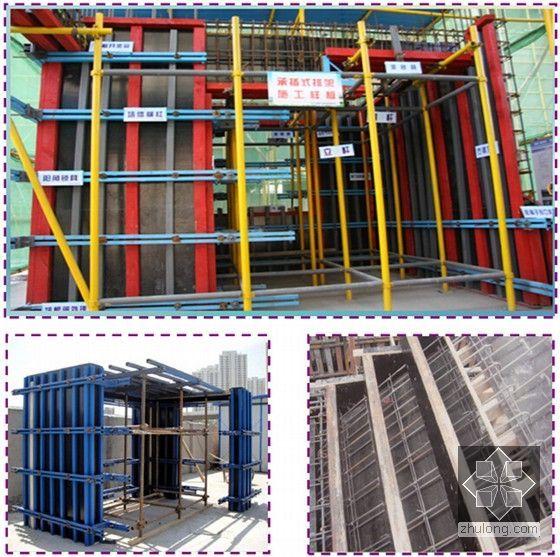 [山东]高层框剪结构住宅工程项目质量管理策划书(233页图文丰富)-模板工程实物样板展示