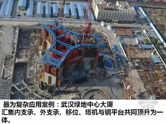 超高层施工塔机及钢平台应用总结汇报