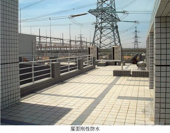 屋面防水工程施工工艺标准及施工要点