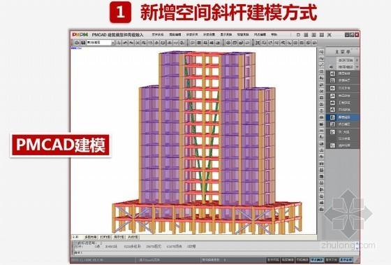 [2013年10月]PKPM多、高层设计软件讲义