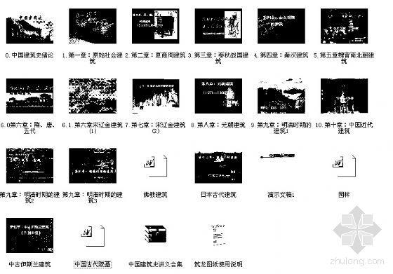 中国建筑史讲义合集_2