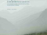 【北京】松山国家级自然保护生态旅游规划|AECOM