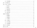 PKPM2010使用手册-框架使用手册