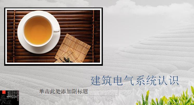 北京某公司建筑电气常识内部培训课件