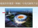 建筑信息模型(BIM)与现代建筑产业