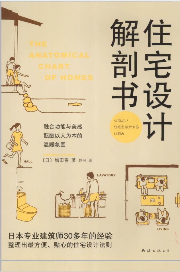 住宅设计解剖书pdf格式-QQ截图20160523113505.png
