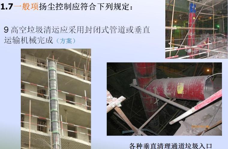 全国建筑业绿色施工示范工程支持性资料培训PPT(86页,附图较多)-高空垃圾清运