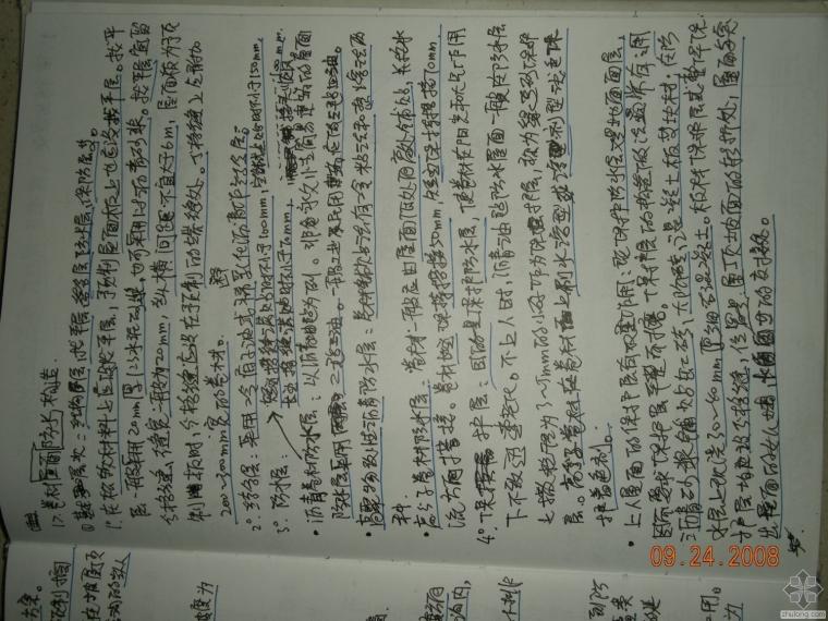 建筑构造复习资料(重点笔记+华工课堂拍摄笔记)_25