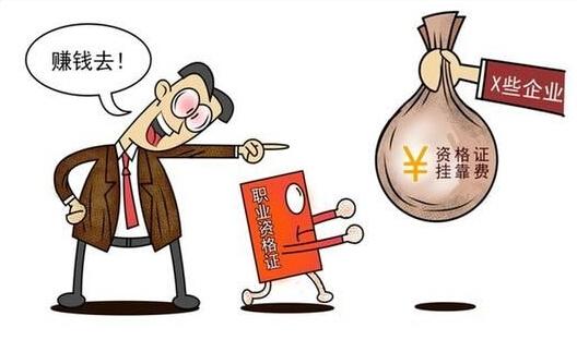 国务院取消47项职业资格,造价师迎重大利好!(附名单)!