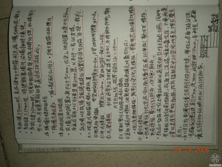 建筑构造复习资料(重点笔记+华工课堂拍摄笔记)_12