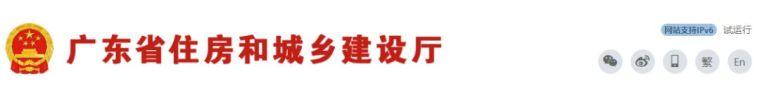 BIM政策[六]广东、广西