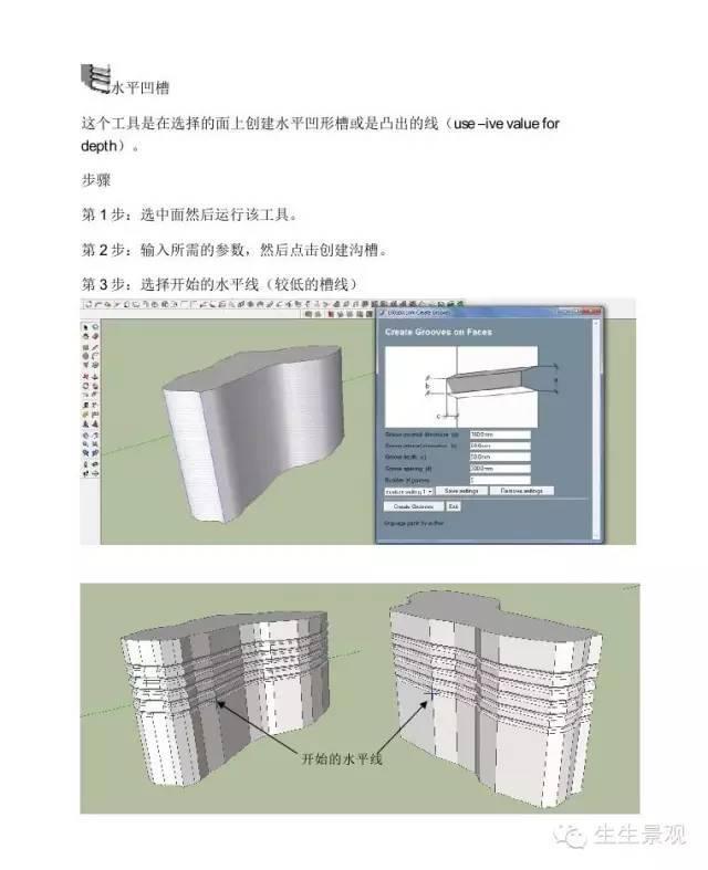 最全SketchUp建筑小插件_52