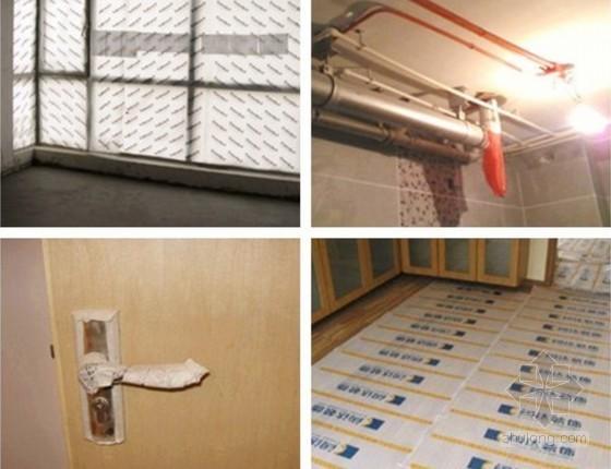 产业化住宅全装修体系施工成品保护(万科)