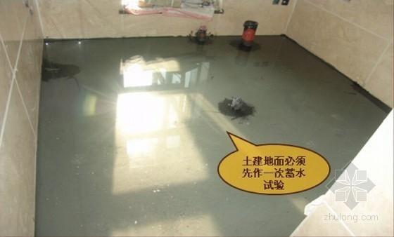 建筑工程卫生间装饰工程工艺标准要点图解