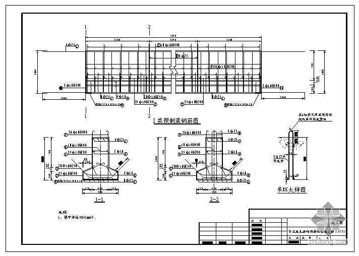 某水电站工程导流底孔顶部预制混凝土梁施工图