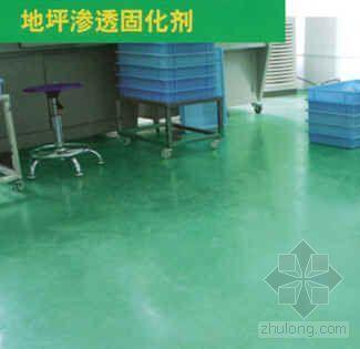 地坪渗透固化剂