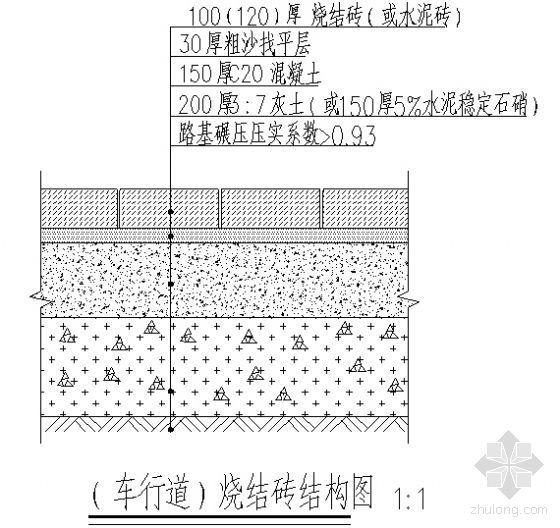(车行道)烧结砖结构图-4