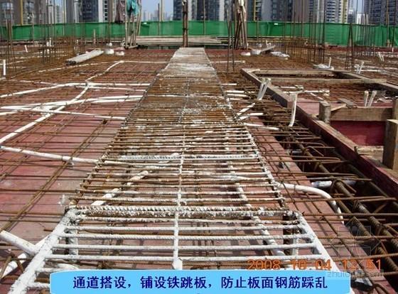 [重庆]建筑工程质量通病防治措施汇报