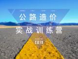 【每周末直播】公路造价实战训练营