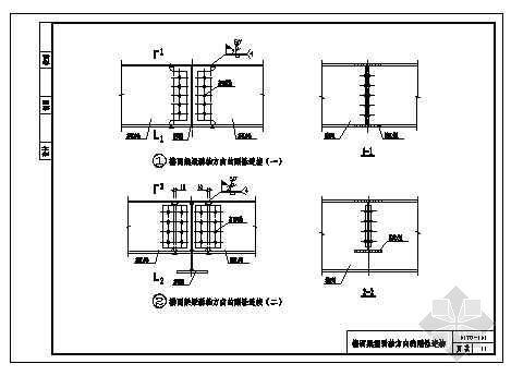 门式刚架轻型房屋钢结构标准图集之主结构分册