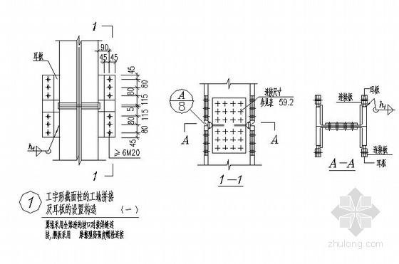 某工字形截面柱的工地拼接及耳板的设置节点构造详图