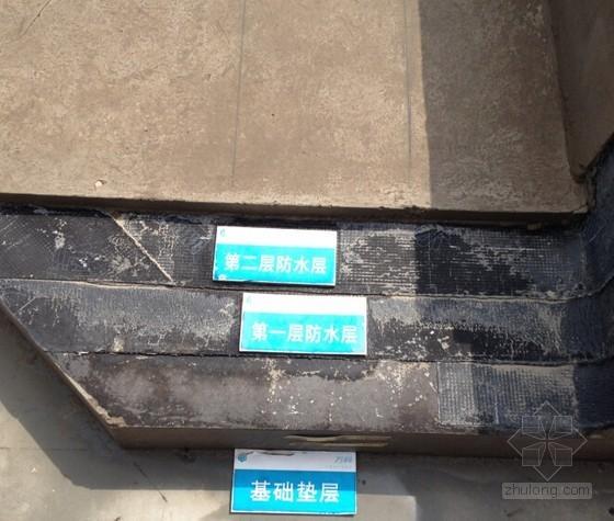 防水层及垫层