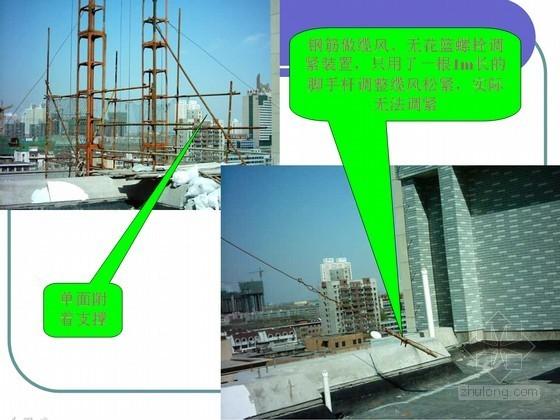 建筑施工升降设备设施检验标准解读讲义(140页 附图)