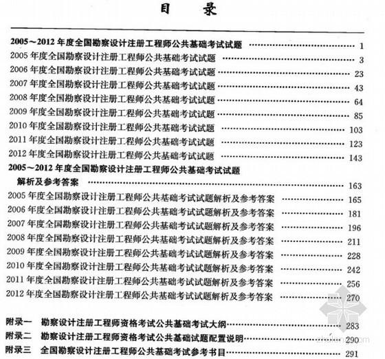 注册工程师公共基础05-12年真题及答案解析