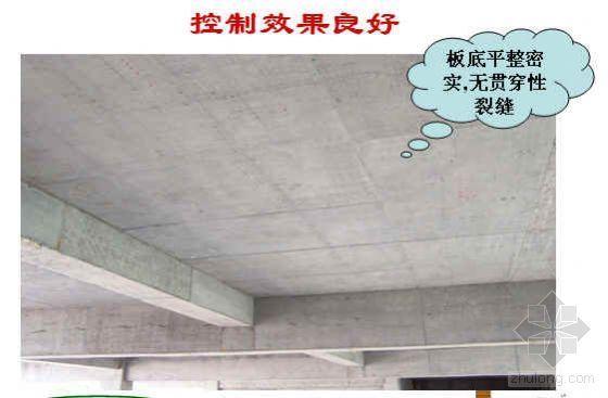 减少单位面积现浇板的裂缝长度
