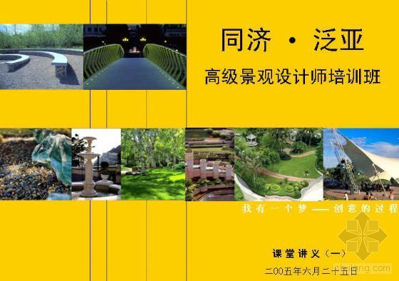 泛亚高级景观设计师培训讲义