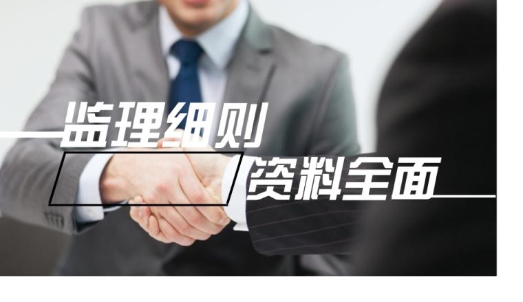 [廣東]職業學院土建部分工程監理細則匯編(13項分部工程細則)