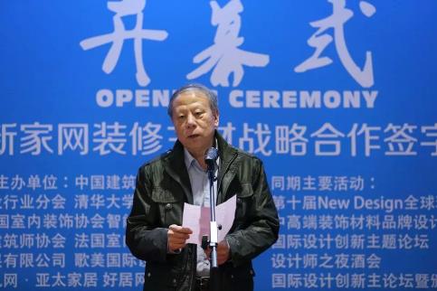 年度装饰企业顶级盛会-国内顶级室内设计师齐聚北京国际会议中心