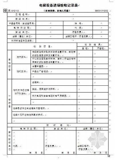 电梯工程质量验收用表