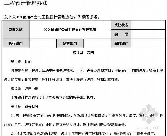房地产规划设计方法及表格(全套)